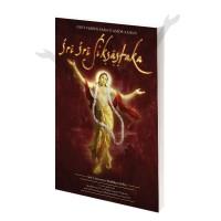 15 I (artigo - sadhana) Kirtana Glorificando o Senhor e Seus Santos Nomes (2150) (pn) (da)6