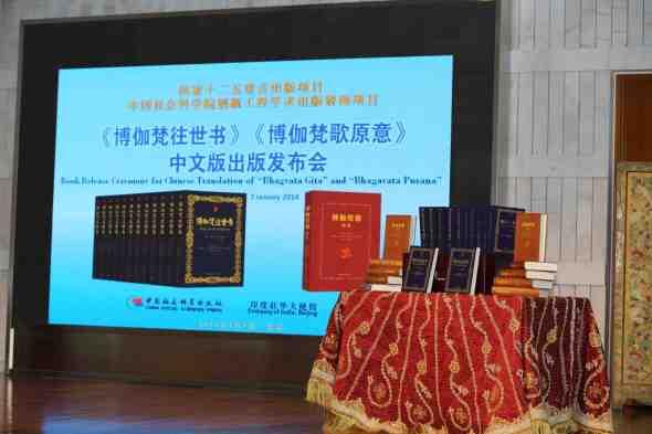 3 I (notícia - pregaç¦o) Bhagavad-gita Como Ele É e Bhagavata Purana Lançados em Chinês (901)2