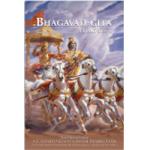 CAPA BHAGAVAN GITA